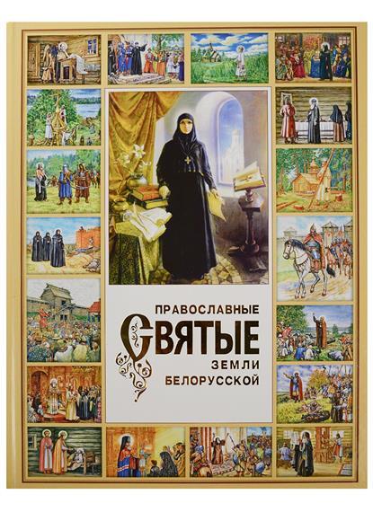 Велько А. Православные святые земли белорусской пинталь т ю православные святые
