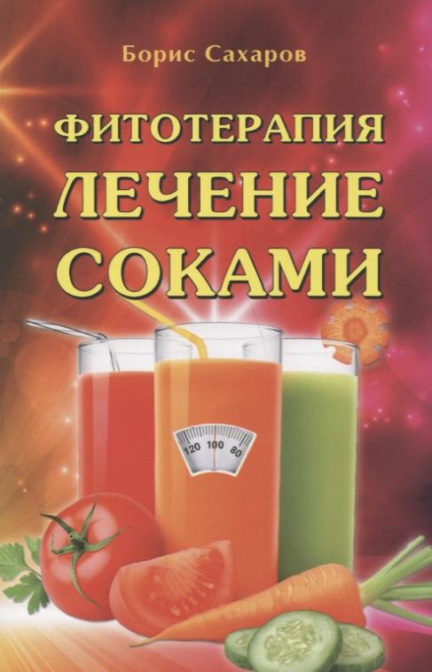 Фитотерапия. Лечение соками