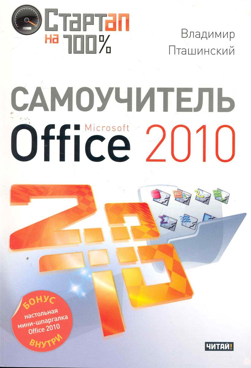 Самоучитель MS Office 2010