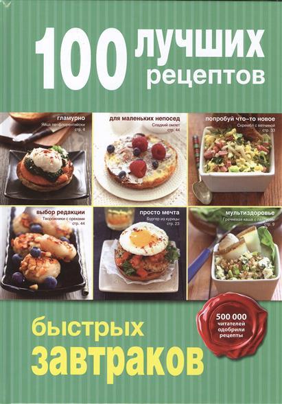 Братушева А. (ред.) 100 лучших рецептов быстрых завтраков