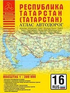 Атлас а/д Республика Татарстан ISBN: 9785170664726 туризм татарстан