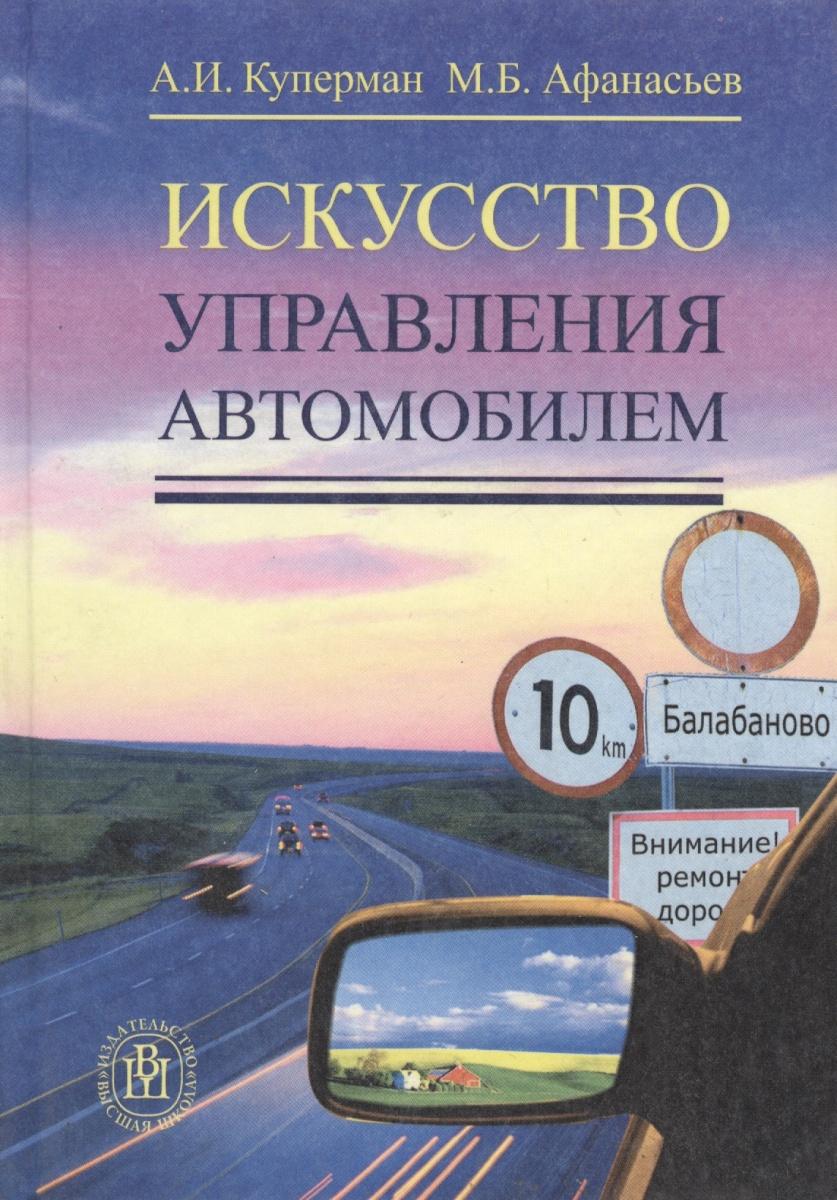 Куперман А., Афанасьев М. Искусство управления автомобилем