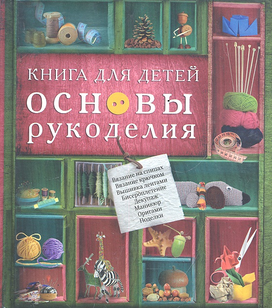 Жук С. Книга для детей Основы рукоделия светлана михайловна жук вяжем для детей