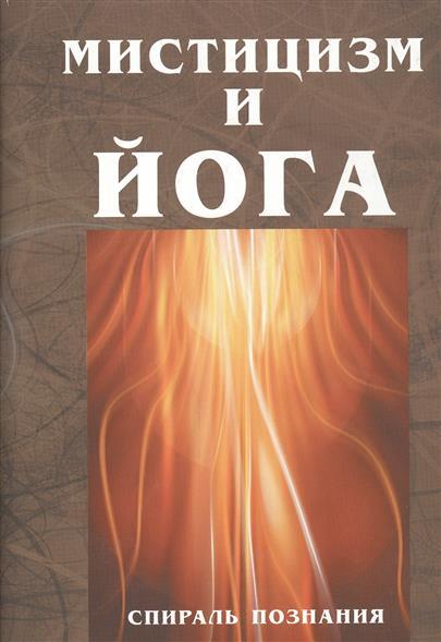 Спираль познания: мистицизм и йога. Том 2. Путь к вечному