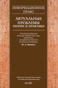 Бачило И. Информационное право Актуальные пробл. теории и практики информационное право cdpc