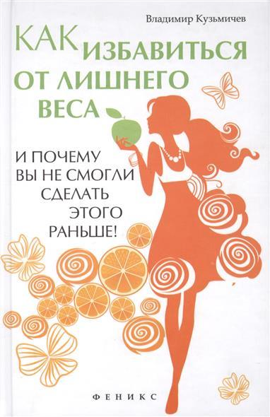 Кузьмичев В. Как избавиться от лишнего веса и почему вы не смогли сделать этого раньше!