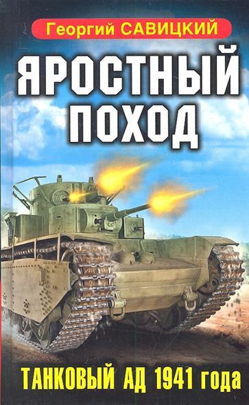 Савицкий Г. Яростный поход. Танковый ад 1941 года савицкий г танковый таран машина пламенем объята…