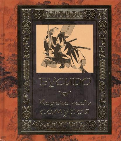 Арбузов А. (ред.) Бусидо. Кодекс чести самурая сингер б корпоративный кодекс чести isbn 9789851520882