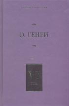 О. Генри Собрание сочинений т.6/6тт Еще раз О. Генри