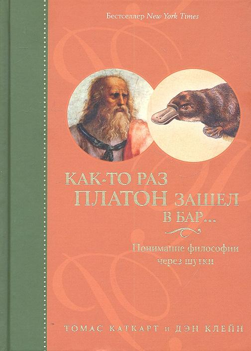 Каткарт Т., Клейн Д. Как-то раз Платон зашел в бар… Понимание философии через шутки