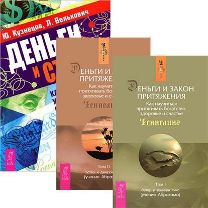 Деньги и стресс. Деньги и Закон Притяжения. Том 1-2 (комплект из 3 книг) деньги в твоей жизни деньги и стресс комплект из 2 книг