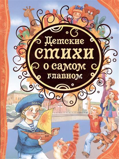 Аким Я., Александрова З., Барто А., Белозеров Т. и др. Детские стихи о самом главном