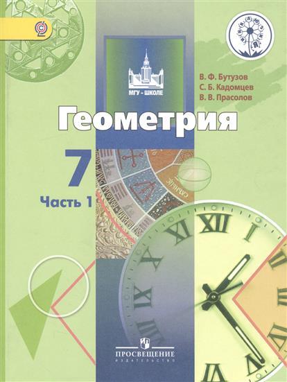 Геометрия. 7 класс. Учебник для общеобразовательных организаций. В двух частях. Часть 1. Учебник для детей с нарушением зрения