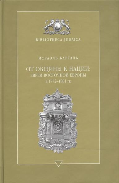 От общины к нации Евреи Восточной Европы в 1772-1881гг.