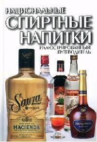 Гусев И. Национальные спиртные напитки спиртные напитки издательство аст норма