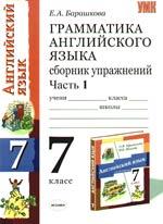Грамматика англ языка Сборник упр ч.1. 7 кл