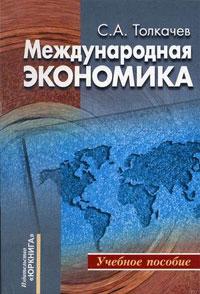 Толкачев С. Международная экономика Теория и российская практика