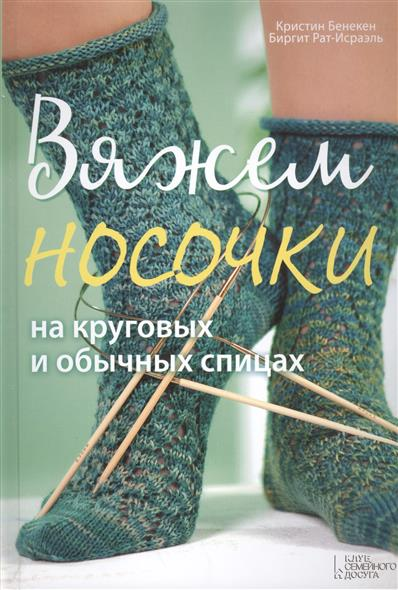 Вяжем носочки на круговых и обычных спицах