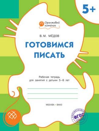 Медов В. Готовимся писать. Рабочая тетрадь для занятий с детьми 5-6 лет медов в осваиваем грамоту рабочая тетрадь для занятий с детьми 5 6 лет