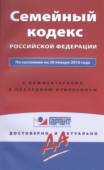 Семейный кодекс Российской Федерации по состоянию на 20 января 2016 года с комментариями к последним изменениям