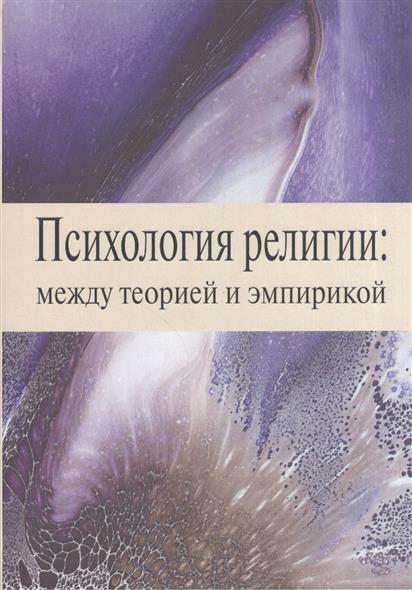 Психология религии: между теорией и эмпирикой. Сборник научных статей