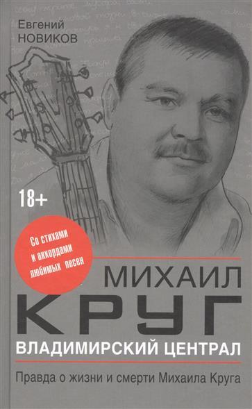 Круг М. Владимирский централ: правда о жизни и смерти Михаила Круга