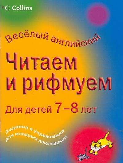 Читаем и рифмуем 7-8 лет