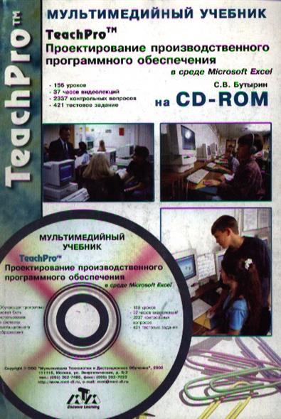 TeachPro Проектирование в Excel 2000