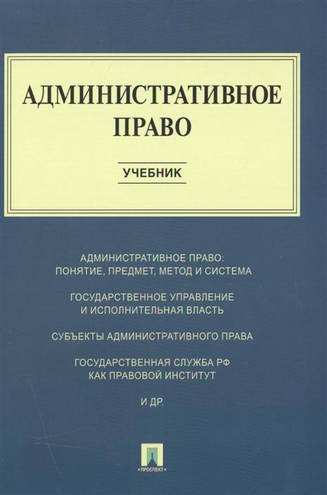 Алексеев И., Свистунов А., Станкевич Г., Белявский Д. и др. Административное право. Учебник