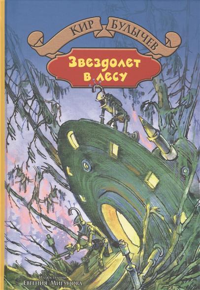Булычев К. Звездолет в лесу кир булычев звездолет в лесу
