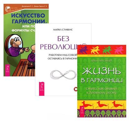 Искусство гармонии, или Поиски формулы счастья + Жизнь в гармонии + Без революций (комплект из 3 книг)