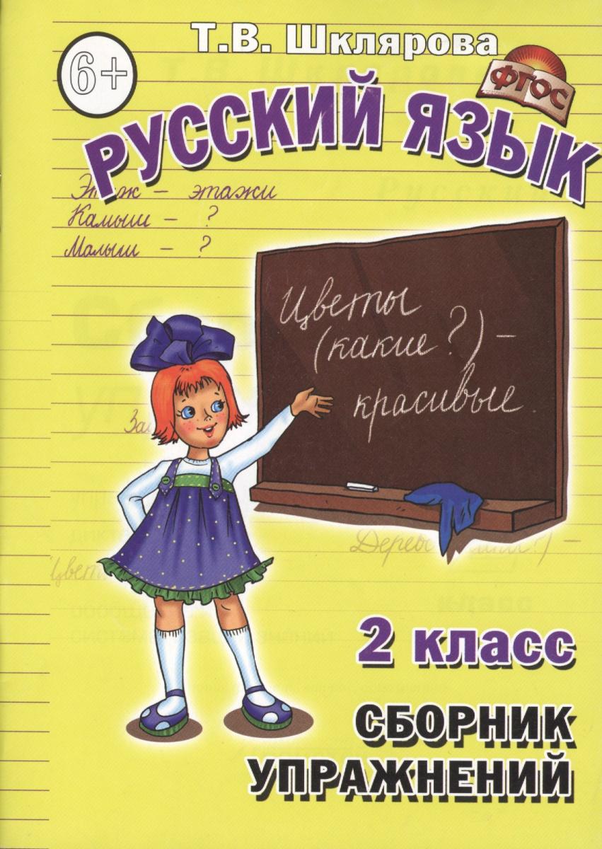 Шклярова Т.: Сборник упражнений 2 кл Русский язык