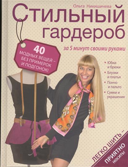 Никишичева О.: Стильный гардероб за 5 минут своими руками