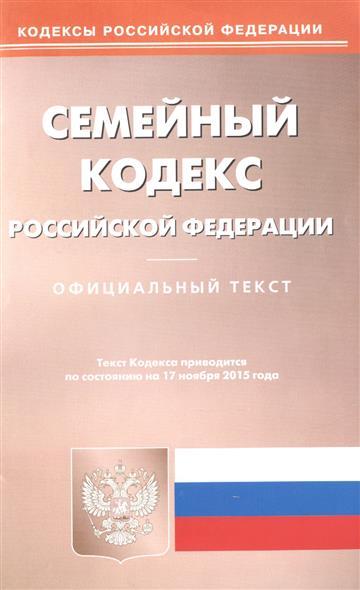 Семейный кодекс Российской Федерации. Официальный текст. Текст Кодекса приводится по состоянию на 17 октября 2015 года