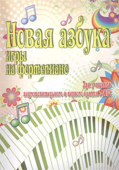 Барсукова С. Новая азбука игры на фортепиано. Для учащихся подготовительного и первого классов ДМШ настольные игры счастливая азбука