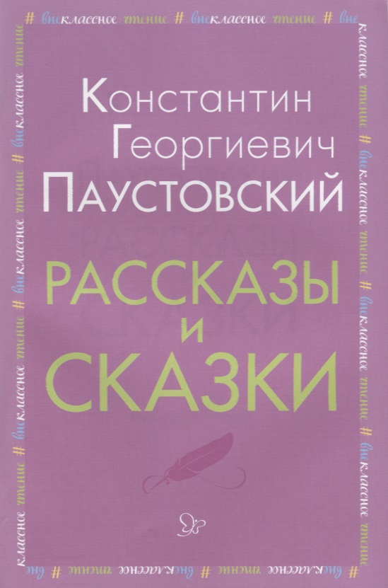 Паустовский К. Рассказы и сказки ISBN: 9785407009047 к паустовский сказки детям
