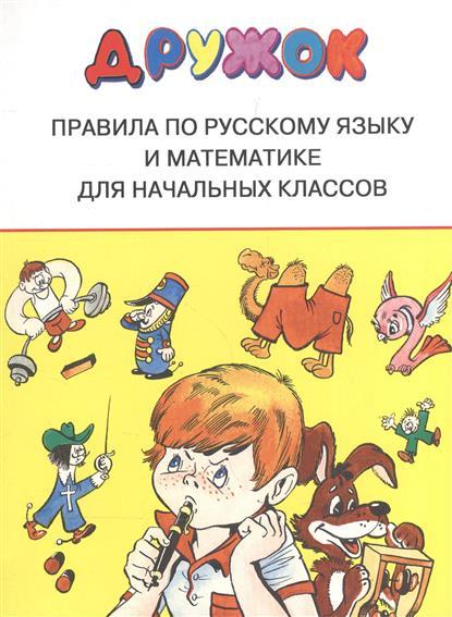 Дружок Правила по рус. языку и мат-ке для нач. класов