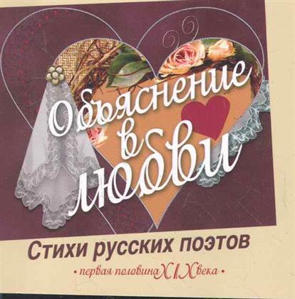 Объяснение в любви Стихи рус. поэтов Первая половина 19 в.