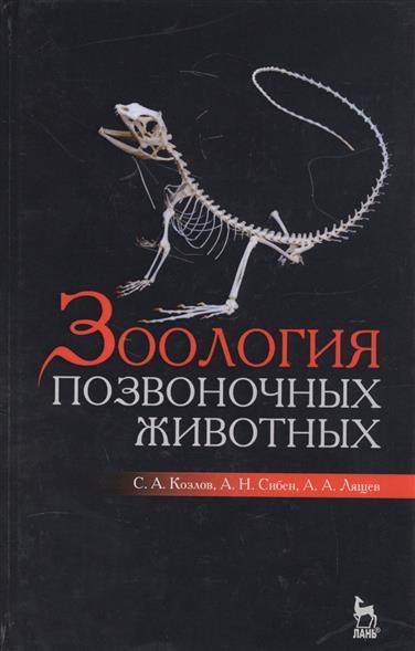 Зоология позвоночных животных