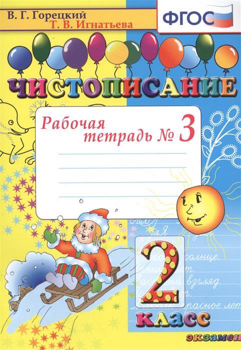 Горецкий В., Игнатьева Т. Чистописание. Рабочая тетрадь № 3. 2 класс стоимость