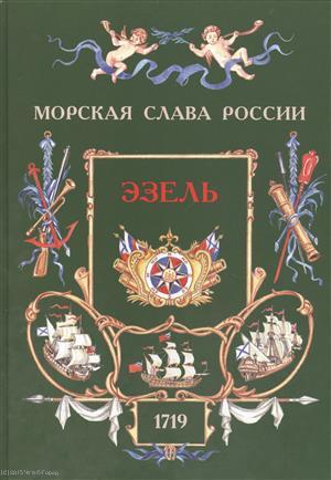 Фролов В., Яковлев О. Эзель. 1719