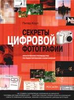 Коуп П. Секреты цифровой фотографии