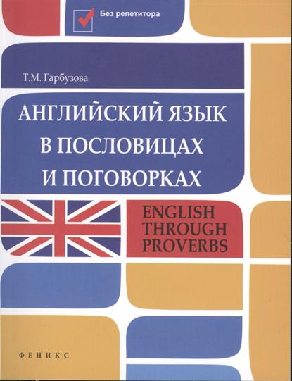 Английский язык в пословицах и поговорках. English through proverbs