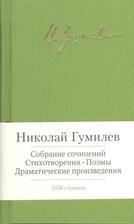 Николай Гумилев. Собрание сочинений