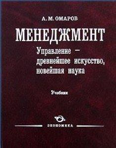 Омаров А.М. Менеджмент Управление - древнейшее искусство новейшая наука