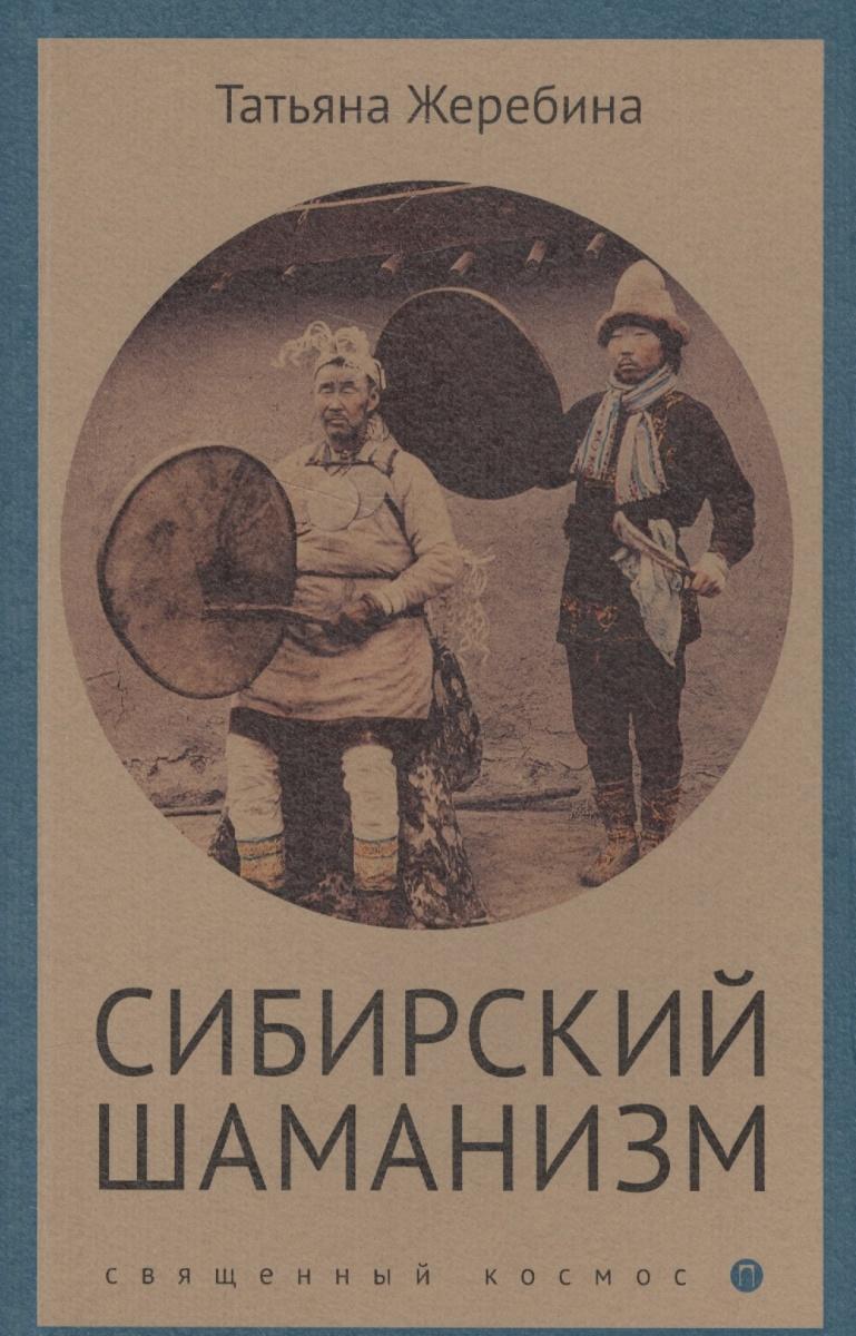 Жеребина Т. Сибирский шаманизм. Этнокультурный атлас даулит т библейский атлас