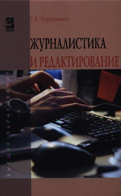 Журналистика и редактирование