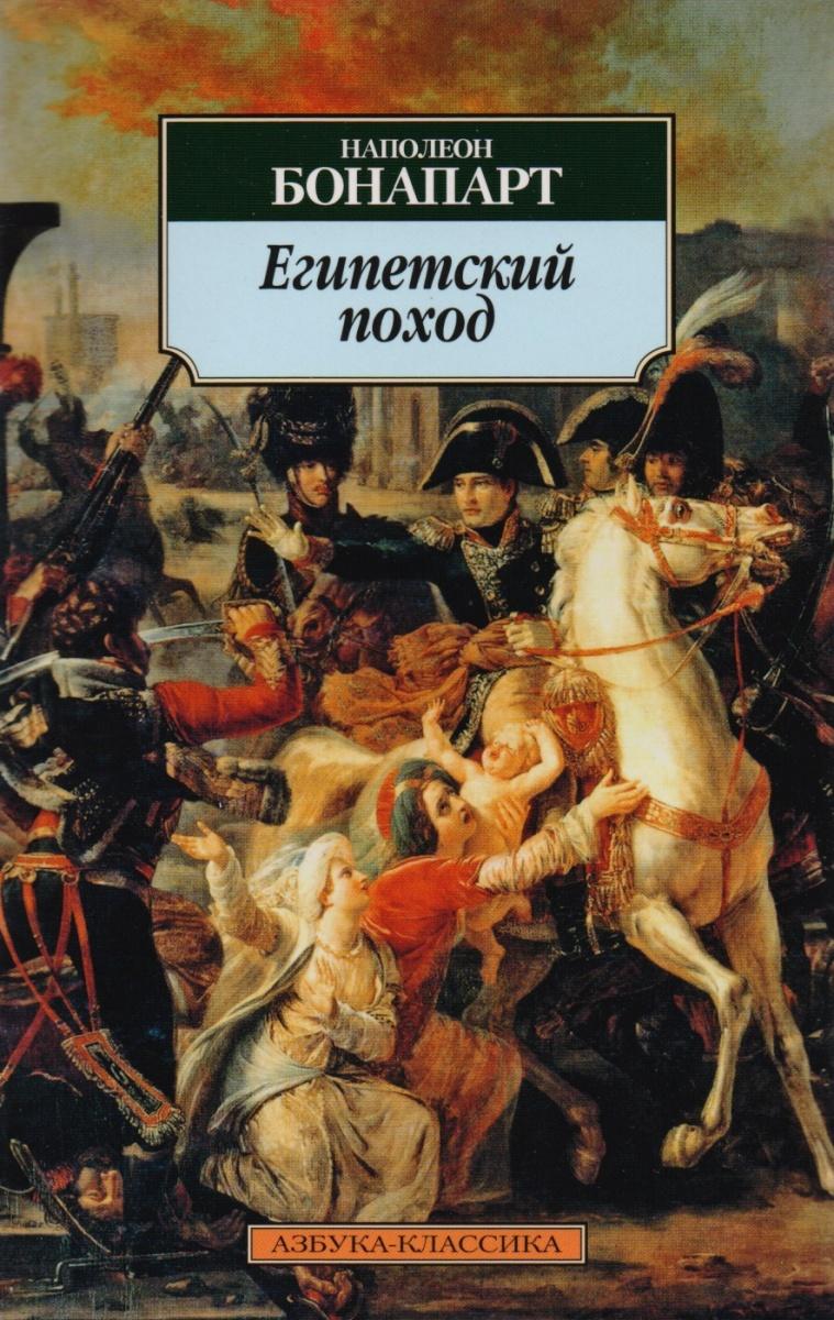 Бонапарт Н. Египетский поход. Наполеон