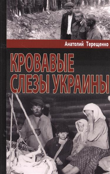 Терещенко А. Кровавые слезы Украины. Документальная повесть стоимость