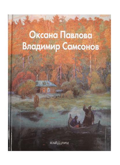 Оксана Павлова. Владимир Самсонов